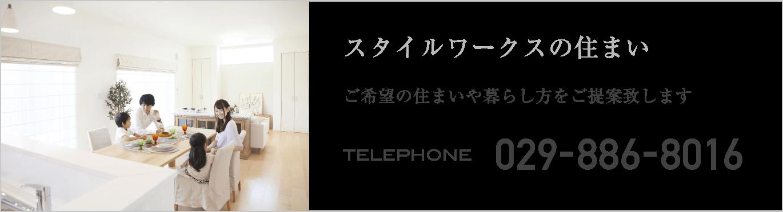 スタイルワークスの電話番号